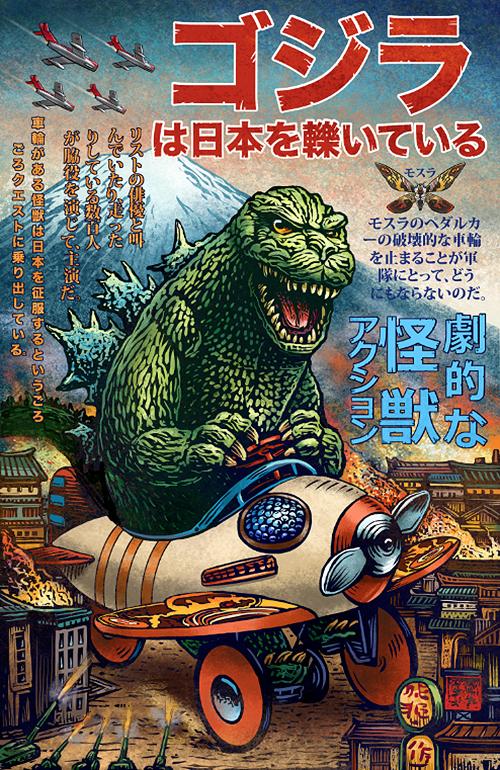 GodzillaRolls